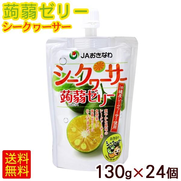 蒟蒻ゼリー シークワーサー 130g×24個 /沖縄フルーツ こんにゃく ゼリー パウチ JAおきなわ