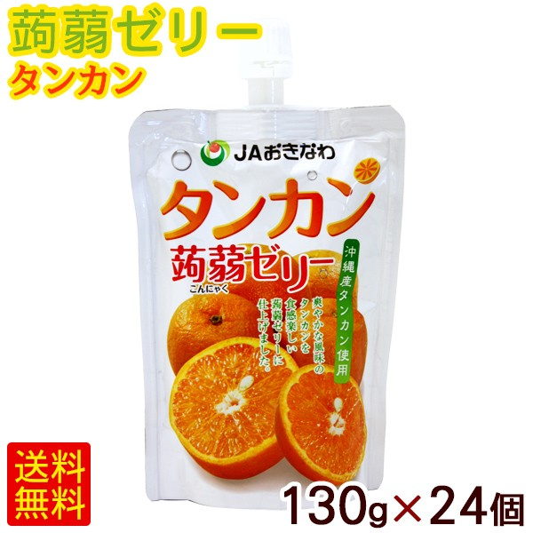蒟蒻ゼリー タンカン 130g×24個 /沖縄フルーツ こんにゃく ゼリー パウチ JAおきなわ