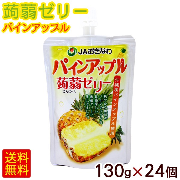 蒟蒻ゼリー パインアップル 130g×24個 /沖縄フルーツ こんにゃく ゼリー パウチ JAおきなわ
