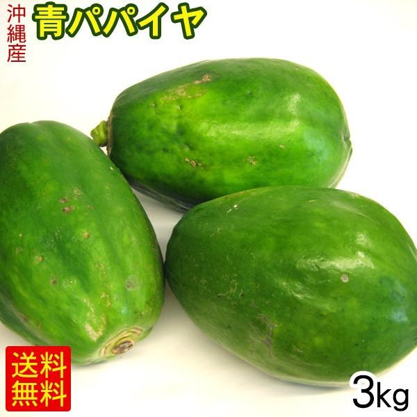 青パパイヤ 3kg 沖縄産