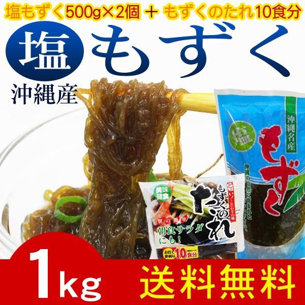 沖縄産 塩もずく500g×2個(1kg)+もずくのたれ20g×10袋 【小宅】 もずく 大幸