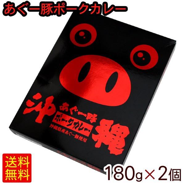 沖縄あぐー豚ポークカレー 180g×2個(2人前)【メール便】