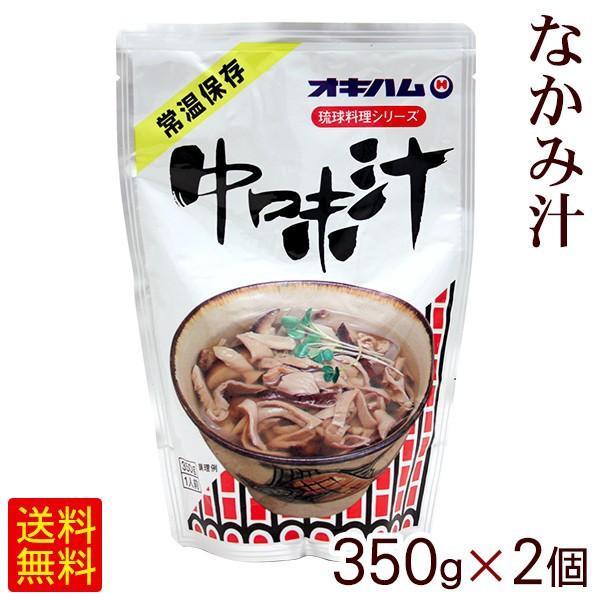 オキハムの中味汁 350g 2個 【M便】