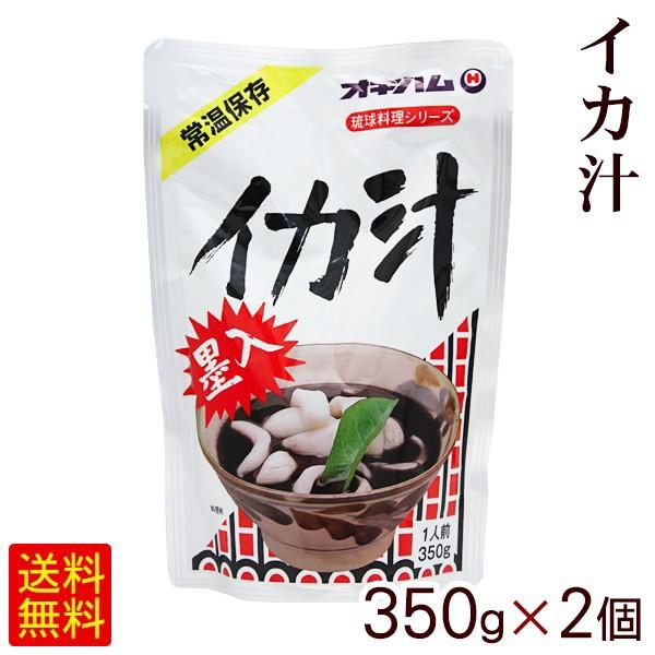 オキハムのイカ汁 350g 2個 【メール便】 イカ墨汁