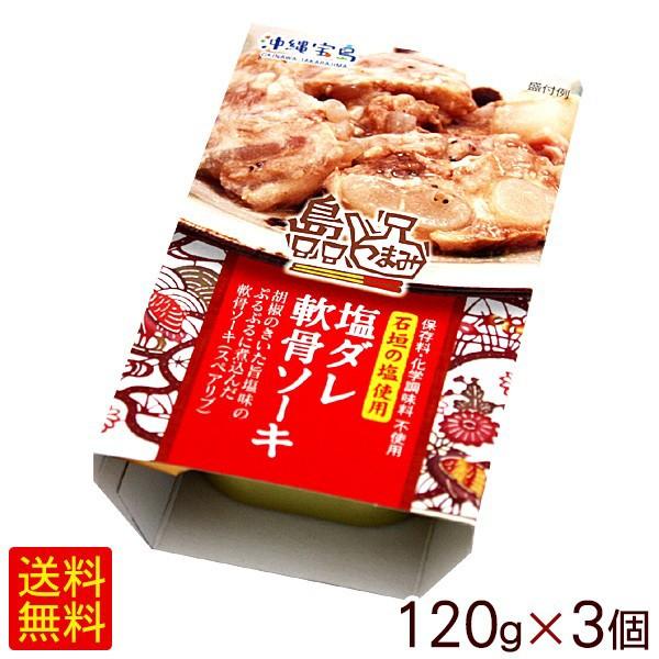 島つまみ 塩ダレ軟骨ソーキ 120g×3個 【M便】