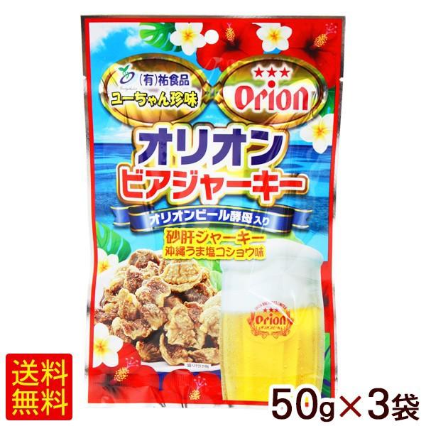 オリオンビアジャーキー 沖縄うま塩コショウ味 50g×3袋 【メール便】 /砂肝ジャーキー