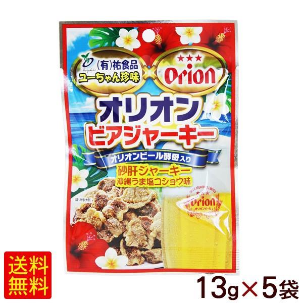 オリオンビアジャーキー 沖縄うま塩コショウ味 13g×5袋 /砂肝ジャーキー 【M便】