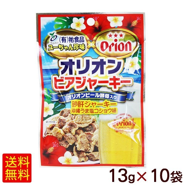 オリオンビアジャーキー 沖縄うま塩コショウ味 13g×10袋 /砂肝ジャーキー 【M便】