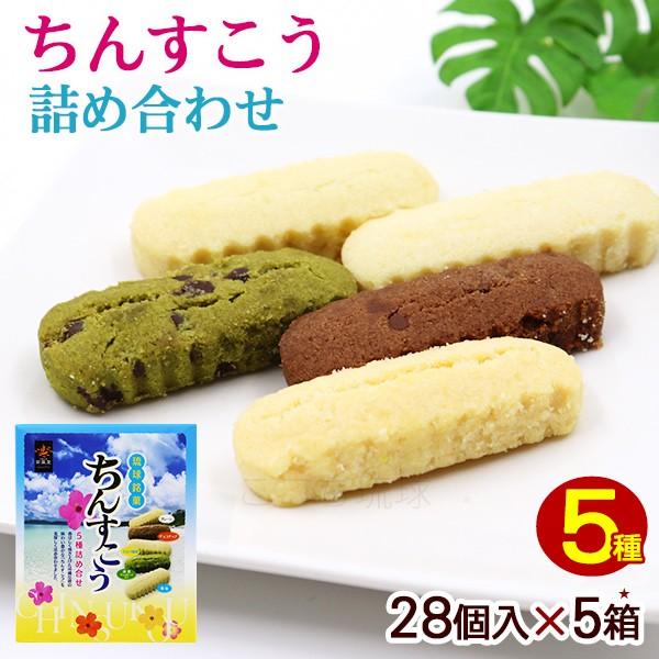 ちんすこう 5種詰め合わせ 28個入×5箱  /雪塩ちんすこう アソート 沖縄お土産 お菓子 南風堂