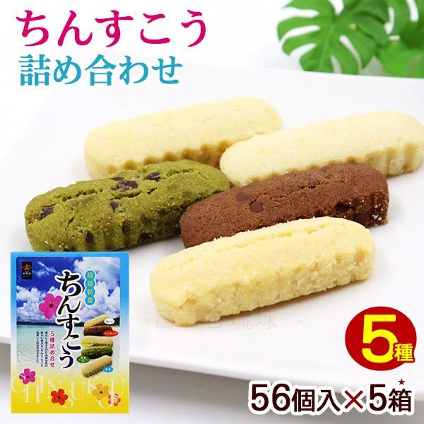 ちんすこう 5種詰め合わせ 56個入×5箱  /雪塩ちんすこう アソート 沖縄お土産 お菓子 南風堂