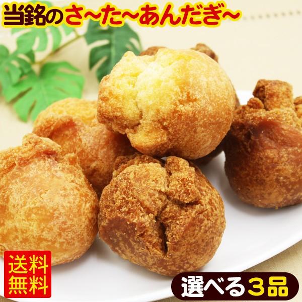 当銘食品のさーたーあんだぎー 選べる3品セット /サーターアンダギー 沖縄風ドーナツ