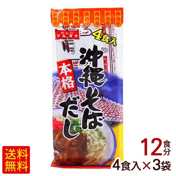 沖縄そばだし 粉末 4食入×3袋 /マルタケ そばつゆ 【M便】