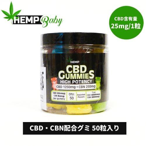 【20%OFFクーポン有】 CBD グミ ぐみ HEMP Baby ヘンプベビー 50粒入り 1250mg含有 CBN250mg 1粒 CBD25mg CBN5mg ヘンプベイビー oil