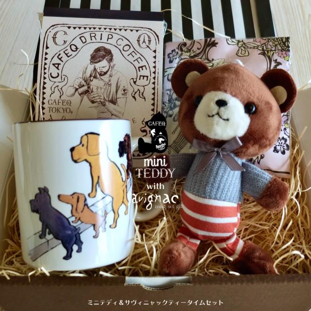 母の日 ギフト 父の日 ミニテディ サヴィニャックギフト/ サヴィニャック マグカップ 1種1個/チョコ 1種/紅茶(tb3個)又はコーヒー(dp3個