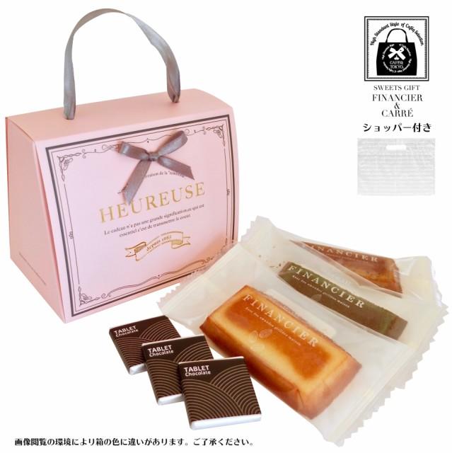 ピンク・プチバッグ(自家挽きアーモンドで作ったフィナンシェ3個&キャレ・チョコレート3ケ入り)、カフェック フィナンシェ&キャレチ