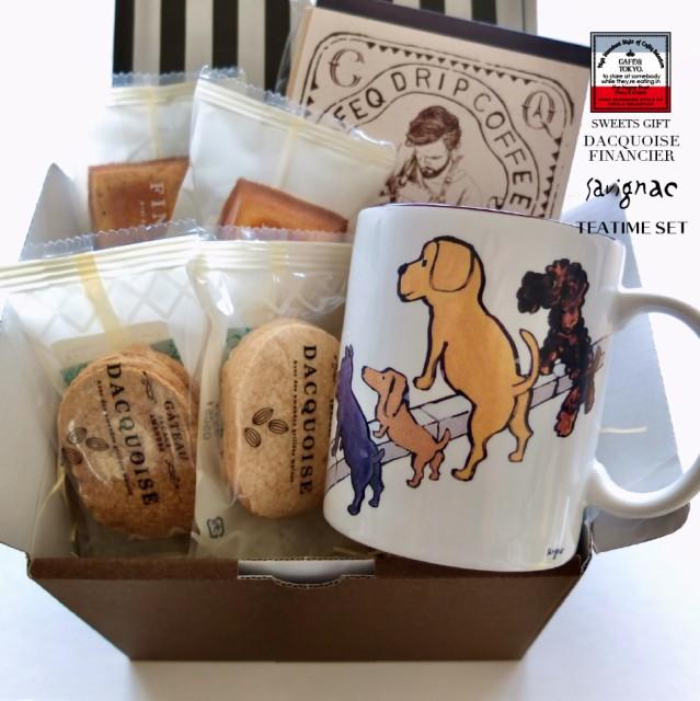 【カフェセット】サヴィニャックマグ&焼き菓子・コーヒー又は紅茶、フィナンシェ2種各1個、ダックワーズ2種各1個/贈る相手や季節に