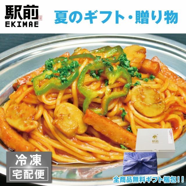 【お中元】昭和のナポリタン(3セット)ナポリタン パスタ スパゲッティ 麺 めん 盛り合わせ パーティ 誕生日 贈答品 家飲み