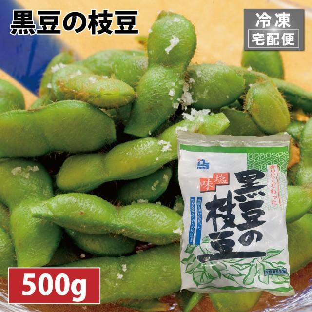 黒豆の枝豆 500g【冷凍】【送料無料】枝豆 えだまめ エダマメ 枝豆 冷凍 枝豆 美味しい 業務用