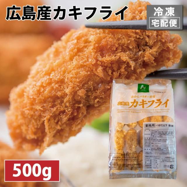 カキフライ広島原料(おからパウダー入)25g20入【冷凍】【送料無料】カキフライ かきフライ カキ 牡蠣 フライ 冷凍 業務用 揚げるだけ