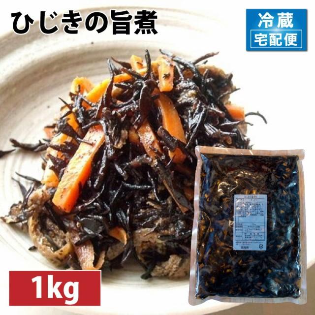 ひじきの旨煮N1kg【冷蔵】【送料無料】ひじき ヒジキ 冷蔵 業務用