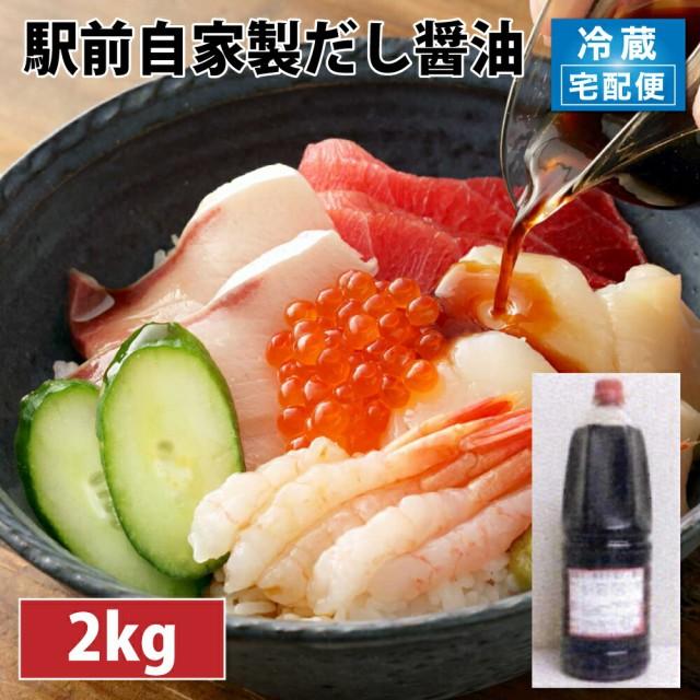 海鮮丼のたれ だし醤油 2kg【常温】【送料無料】醤油 しょうゆ 業務用