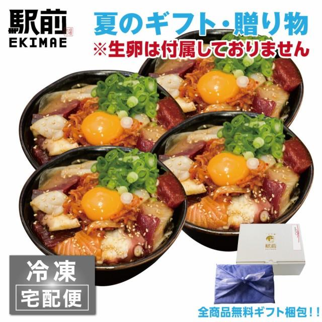 ※生卵は付属していません※ 魚介6種の海鮮ユッケ丼(4人前)神戸中央市場の海鮮丼 取り寄せ【敬老の日】【冷凍】【素材にこだわる】【税