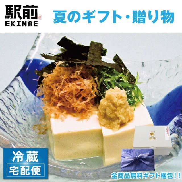 【冷蔵】【敬老の日】老舗豆腐屋の冷奴(10セット)豆腐 とうふ トウフ 老舗 盛り合わせ パーティ 誕生日 贈答品 家飲み
