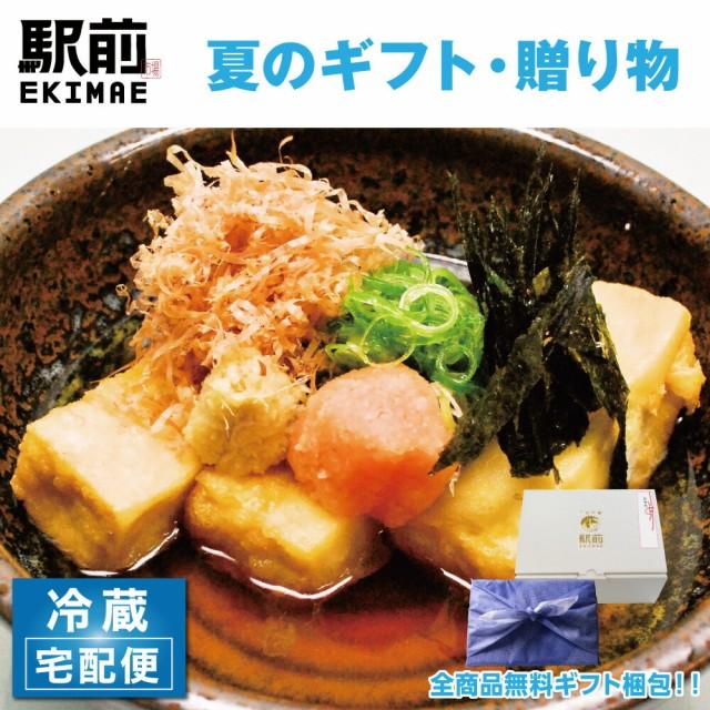 【冷蔵】【敬老の日】老舗豆腐屋の揚げ出し豆腐(5セット)豆腐 とうふ トウフ 揚げ出し豆腐 揚げだし豆腐 老舗 盛り合わせ パーティ 誕