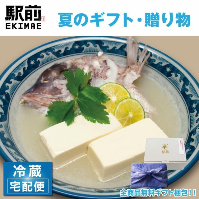【冷蔵】【敬老の日】真鯛の旨だし豆腐(3セット)鯛 の お 頭 だし こだわる 豆腐 とうふ トウフ 盛り合わせ パーティ 誕生日 贈答品 家