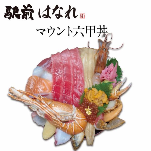神戸中央市場・超豪華海鮮丼セット「マウント六甲丼」1人前)【冷凍】【素材にこだわる】【税込・送料無料】【贈答品】【ギフト】【家飲