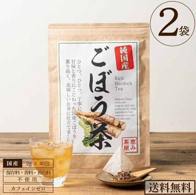 【送料無料・2袋セット】国産 ごぼう茶 2g×40包 ごぼう100%(北海道・宮崎県・徳島県産) ティーバッグ ティーパック ノンカフェ