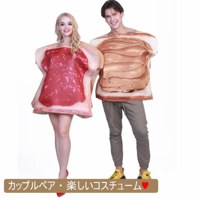 ペアセット2着 ハロウィン衣装 ハロウィン 食パン パン イチゴジャム ピーナッツバター コスプレ コスチューム 大人用 カップルペア 衣装
