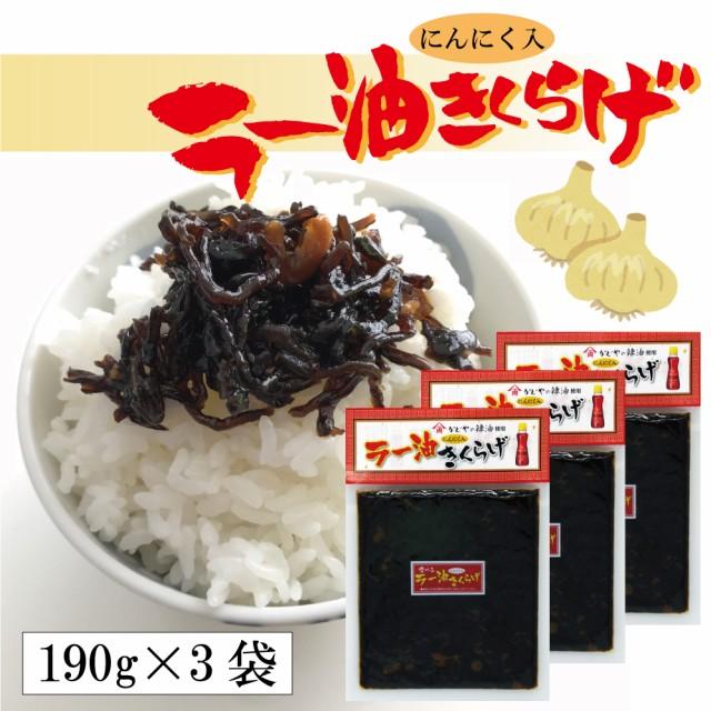食べるラー油きくらげ(にんにく入り)190g×3袋 送料無料 ポイント消化 送料無料 ご飯のお供 佃煮 ラー油 キクラゲ かどや かどやのラー