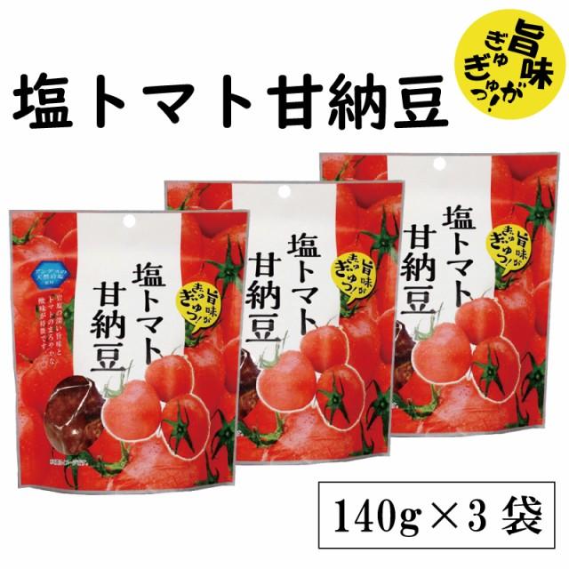 塩トマト甘納豆 140g×3袋 送料無料 熱中症対策 塩分補給 味源 塩トマト 3袋セット