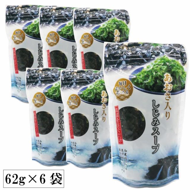 あおさしじみスープ 62g×6袋 送料無料 即席スープ お湯を注ぐだけ 簡単 3袋セット セット商品