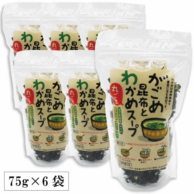 がごめ昆布とわかめ丸ごとスープ 6袋セット 送料無料 スープ 即席スープ 美味しい セット商品 ゆうパック配送