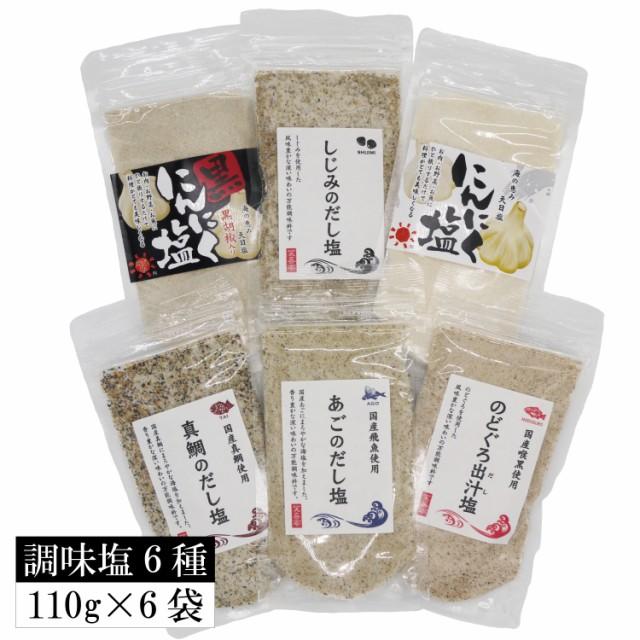 お試し塩シリーズ6種類調味塩セット 110g×6種類 送料無料 しじみ/のどぐろ/あごだし/まだい/にんにく塩白/にんにく塩黒