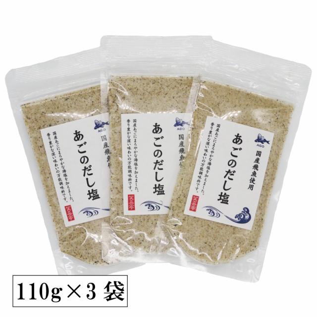 あごのだし塩 110g×3袋 送料無料 あご だし塩 3パック セット 美味しい おすすめ 出汁 はぎの食品 飛魚