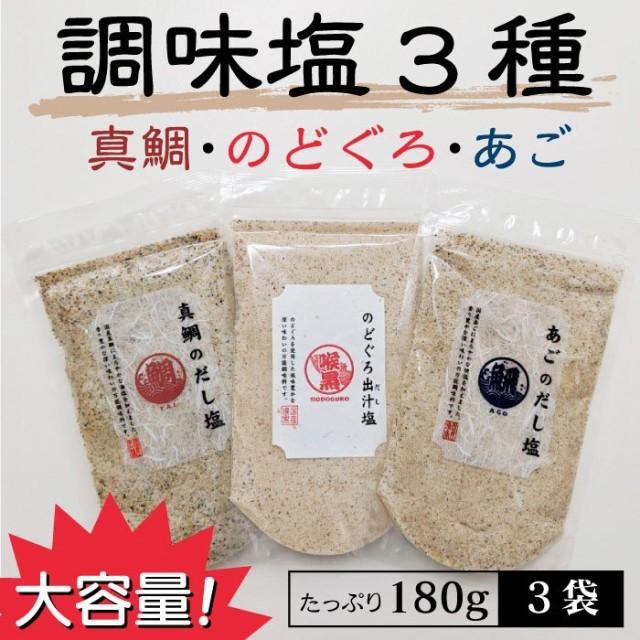 大容量調味塩3種 あご・ 真鯛・のどぐろだし塩3種セット 180g×3袋 送料無料 はぎの食品