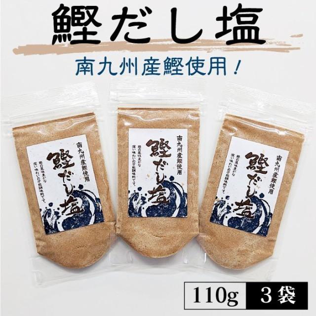 鰹だし塩セット 110g×3袋 送料無料 かつお だし塩 調味塩 はぎの食品 美味しい お吸い物