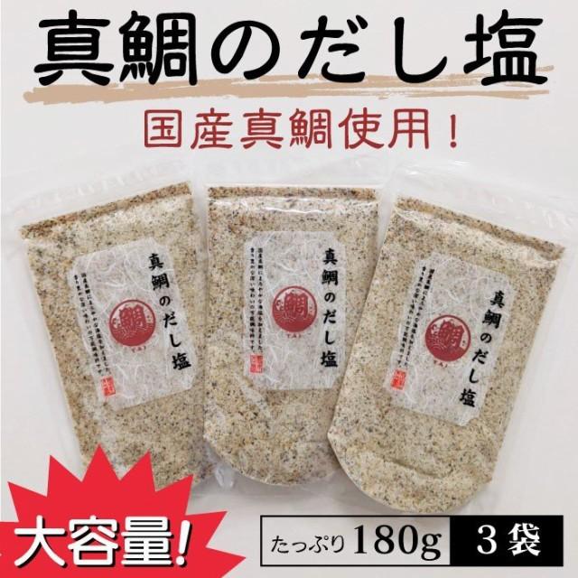 大容量調味塩3袋 真鯛のだし塩 3袋セット 180g×3袋 送料無料 はぎの食品