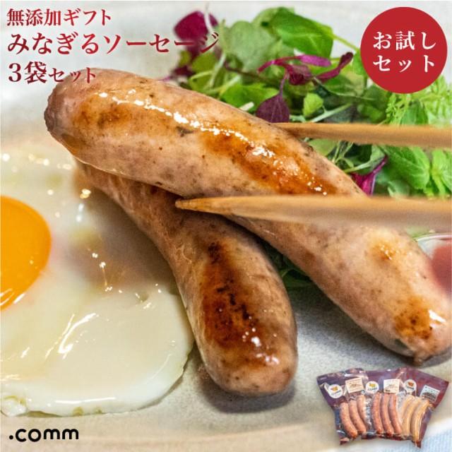 【無添加ギフト】広島産みなぎるソーセージ3種 計480g マツコの知らない世界や男子ごはん等話題沸騰 鹿肉 猪肉 ジビエ
