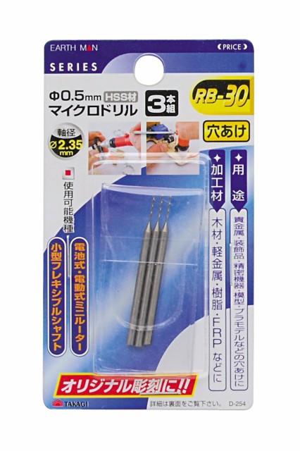 高儀 EARTH MAN マイクロドリル φ0.5mm 3本組 RB-30