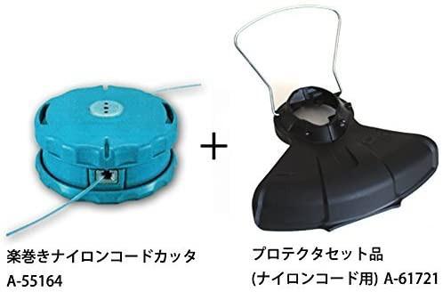 マキタ (充電式草刈機) 楽巻きナイロンコードカッタ プロテクタ セット