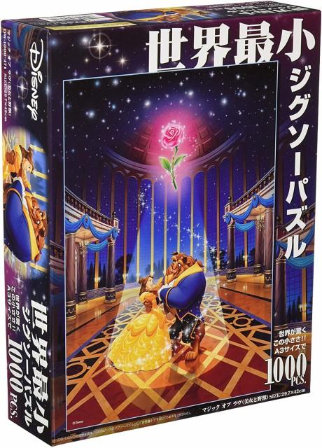 1000ピース ジグソーパズル 美女と野獣 マジックオブラヴ 世界最小1000ピース(29.7x42cm)