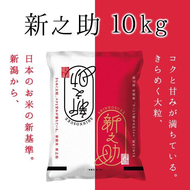 【令和2年産】新之助 10kg(5キロ×2袋)【送料無料※沖縄県を除く】新潟県産 米 10キロ 送料無料 精米 令和2年 10kg お米 10kg 安い 産