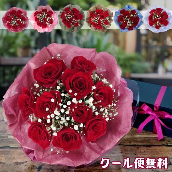 大人かわいいブーケ バラ 10本 ブーケ 花束 ばら 赤 赤バラ 誕生日 プレゼント ギフト 生花 女性 母 お祝い 送別会 定年 退職 還暦祝い