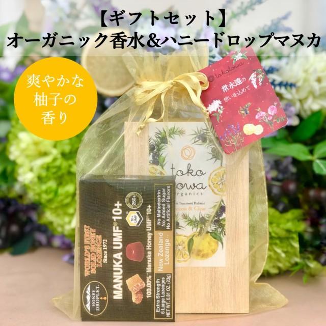【オーガニックパフューム 香水 - 日本の柚子とジュニパーの香り】 と 【マヌカハニー】 ギフトセット- オードパルファム スプレー フレ