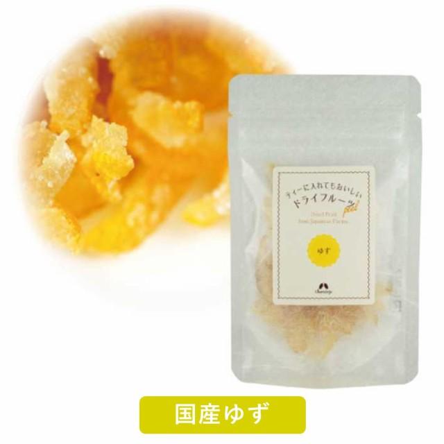 ドライフルーツ 国産ゆず 25g - カリス成城【高知県産 柚子 ドライフルーツ】