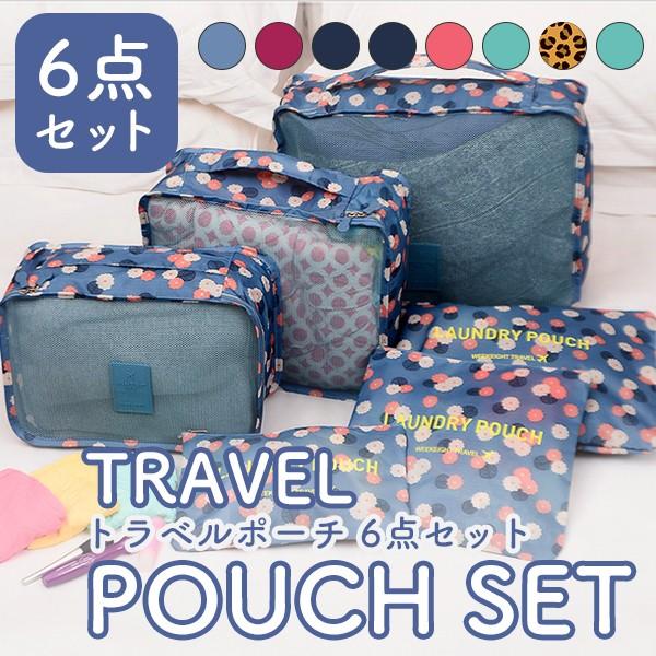 トラベルポーチ 6点セット おしゃれ コスメ メンズ 大容量 衣類 旅行 用 ポーチ 小物 収納 バッグ レディース 軽量